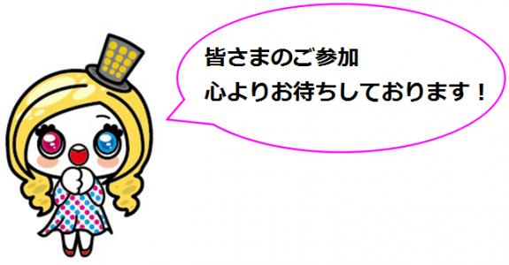 rush 合コン