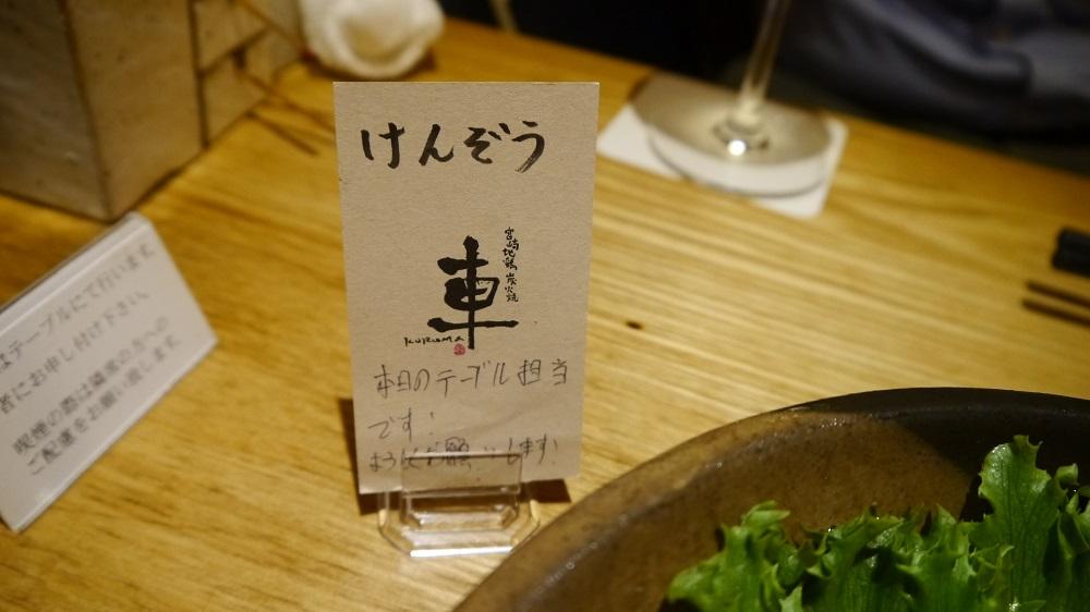 宮崎地鶏炭火焼「車」スタッフ